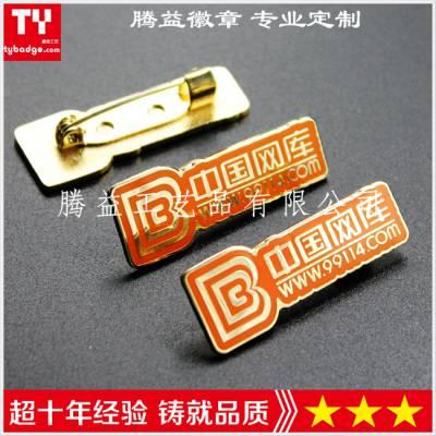 员工胸牌-金属胸牌-员工胸徽-西服胸针-工作胸牌-北京定制公司