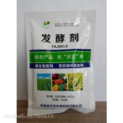 鸡粪发酵剂 沃宝发酵剂 好菌剂河南沃宝生物造-13939253735