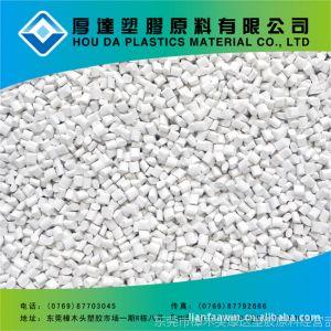 供应厂家直售 PC/ABS正白色阻燃环保料 abs再生料 ABS灰白阻燃料 批发