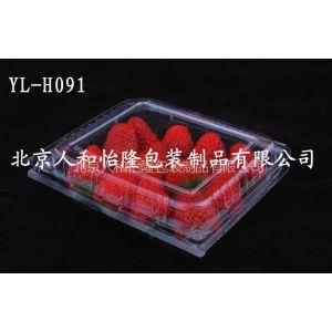 供应400克PVC透明塑料草莓盒