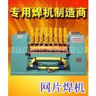 供应加效生产大功率钢筋网片排焊机
