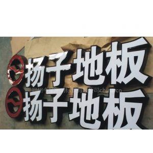 供应郑州发光字制作材料_河南户外广告制作