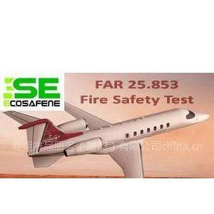 供应FAR25.853航空材料阻燃测试