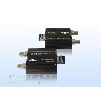 SDI光端机厂家 高清3G-SDI光端机