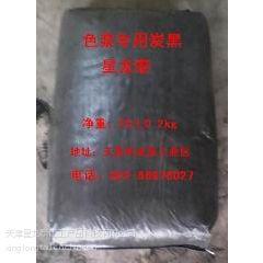 供应色浆专用炭黑