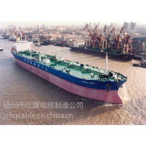 供应扬州市红旗电缆制造有限公司船用电缆CEFCBVR