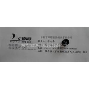 供应广东TPE插头料,东莞TPE插头配件料,广东TPE改性厂家