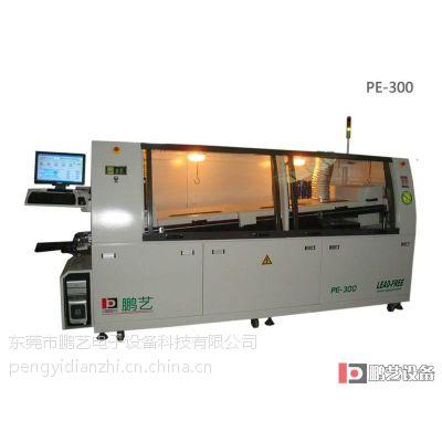 专业生产无铅波峰焊机,东莞鹏艺波峰焊厂