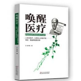 供应唤醒医疗 健康界尚医图书工作室编辑吉林出版集团