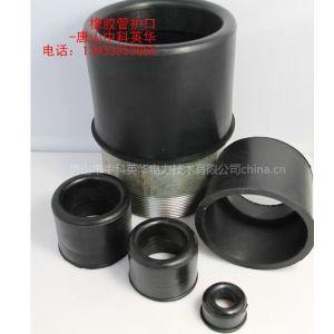供应新型橡胶管护口 品牌:唐山中科英华