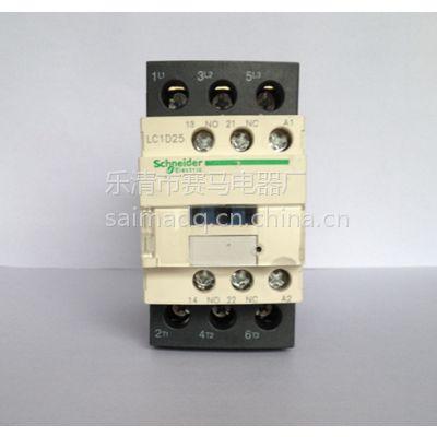 高寿命接触器】施耐德LC1-D25交流接触器