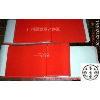 厂家直销全年红纸,品种***全,质量上乘描金对联春联