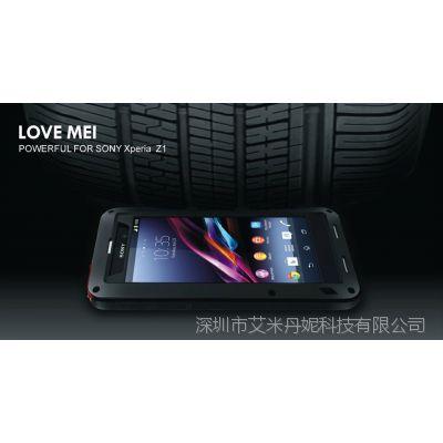 正品love mei/索尼Z1直款三防手机壳/L39h金属保护套/防水外壳