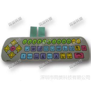 供应绣花机键盘 绣花机开关 绣花机按键 横机开关