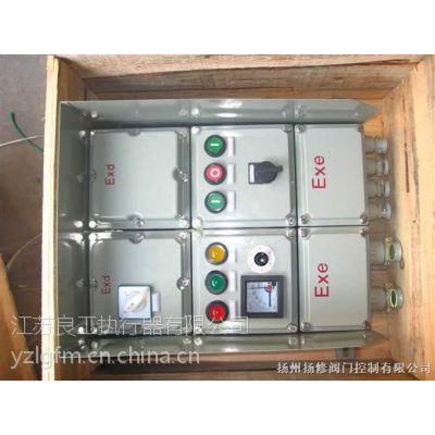 电动阀门防爆电控柜DKXB-G-20A型厂家