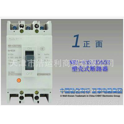 正泰 空气开关 塑壳断路器 空开 新型白壳 NM1-63S/3300 50A
