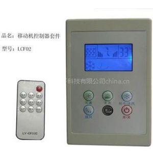 供应移动式家用水空调控制器,负离子功能