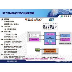 供应低成本低功耗高精度高稳定性高寿命IC卡预付费智能水表方案