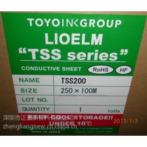 供应供应日本东洋电磁屏蔽膜TSS200