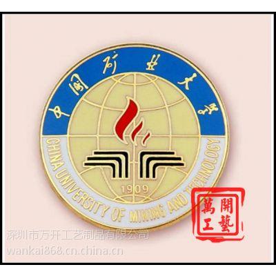 供应厦门大学校章,订做学院校徽,学生胸前佩戴证章哪里做