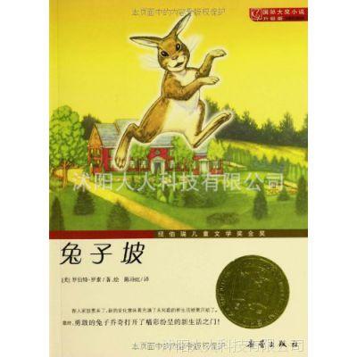 国际大奖小说:兔子坡(升级版) 儿童读物 7-10岁少儿书籍 图书批发