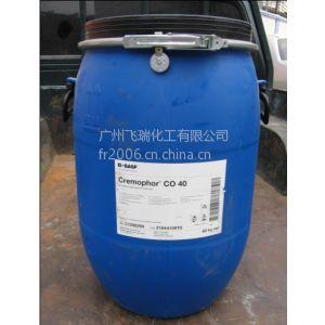 供应增溶剂CO40 氢化蓖麻油 香精增溶剂 香水增溶