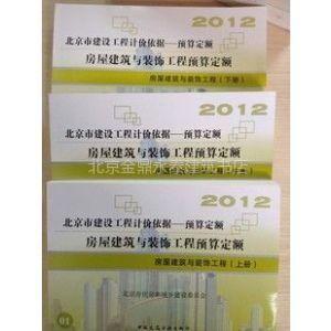供应2012北京市建设工程计价依据—房屋建筑与装饰工程预算定额