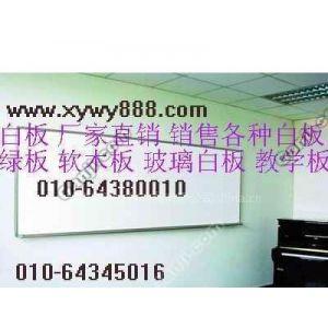 供应白板厂家 生产销售各种 白板玻璃白板