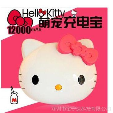 hello kitty充电宝小米三星note苹果5S手机专用移动电源正品