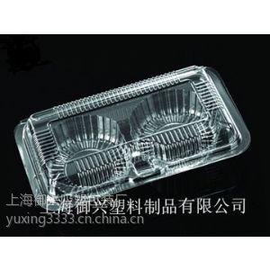 供应上海食品盒厂PS透明蛋糕盒PS透明塑料包装盒 御兴塑料制品