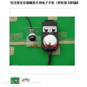 供应经济型北京精雕机专用电子手轮(焊好接头即插即用)