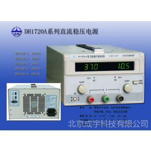 供应北京大华直流电源DH1720A-5