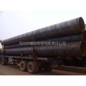 供应螺旋钢管 螺旋钢管标准