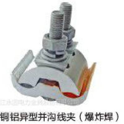 固牌 JBTL-16~120 JBTL-50~240铜铝异型并沟线夹,永固集团