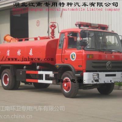 供应东风145森林消防车、消防洒水车,供水消防车,农药喷洒车