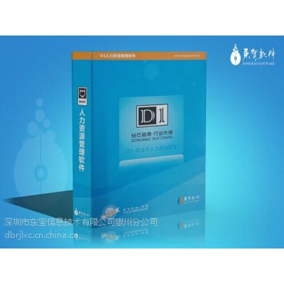 供应惠州人事考勤工资软件|河源一卡通系统|佛山有效工时管理系统|广州绩效管理软件