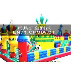 供应EN71,ST,ASTM,CPSIA玩具测试