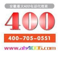 供应安徽合肥400电话 400电话安装