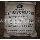 供应河南郑州 大量批发 山西临汾 (硫代硫酸钠)大苏打