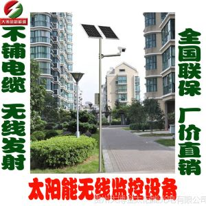 供应大博金无线发射监控/太阳能监控/360°多角度监控/安防监控