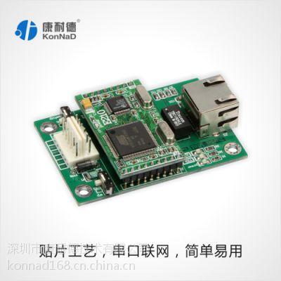 康耐德232转以太网模块,以太网转232模块(双向可逆传输)