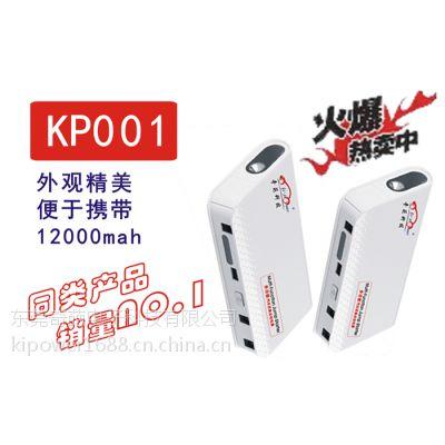 供应多功能汽车应急启动电源汽车启动电源移动电源启动宝(KP001)