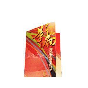 供应北京印刷公司,邀请函印刷,邀请函设计,年度活动聚会晚会邀请函