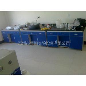供应泰州华源实验设备有限公司生产的实验台
