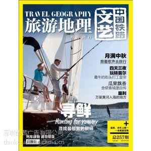 供应旅游地理杂志