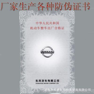 专业生产水印防伪证书 防伪资格证书 防伪纸张证书 防伪收藏证书
