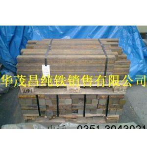 供应特价供应太钢原料纯铁YT01 非晶专用纯铁