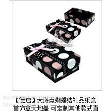 德启大斑点蝴蝶结礼品纸盒 首饰盒天地盖 可定制其他款式直销