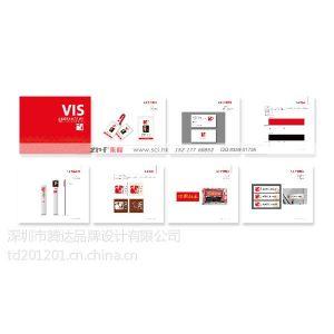 供应深圳标志vi设计--专业创作团队