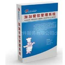 【图】黄南餐饮管理软件哪家好/黄南餐饮管理系统